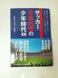 サッカー日本代表の少年時代