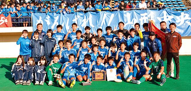 山形中央高校サッカー部