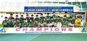 静岡学園高校サッカー部