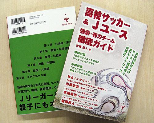高校サッカー&Jユース強豪・有力チーム徹底ガイド