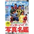 高校サッカーダイジェスト Vol.6 2014年 8/30号