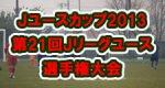 2013Jユースカップ 第21回Jリーグユース選手権大会