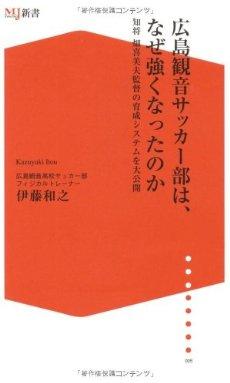 広島観音サッカー部は、なぜ強くなったのか―知将畑喜美夫監督の育成システムを大公開