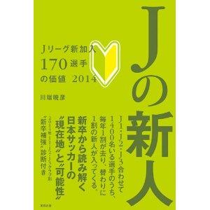 Jの新人―Jリーグ新加入170選手の価値2014