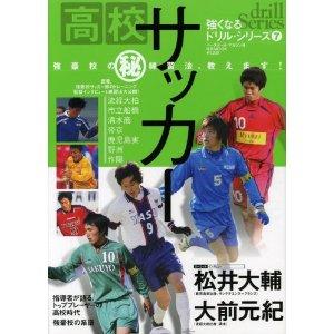 高校サッカー―強豪校の(秘)練習法、教えます!