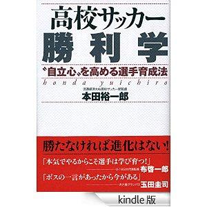 """高校サッカー勝利学―""""自立心""""を高める選手育成法"""