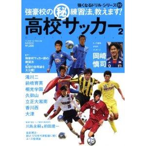 高校サッカー 2―強豪校の(秘)練習法、教えます!