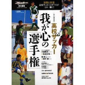 高校サッカー我が心の「選手権」―永久保存版