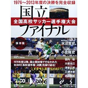 国立ファイナル全国高校サッカー選手権大会 1976年度以降、国立競技場で行われた全38の「高(B.B.mook)