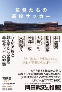 朝岡監督の他、4名の監督についても描かれています。