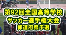 第92回全国高等学校サッカー選手権大会都道府県予選