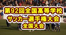第92回全国高等学校サッカー選手権大会