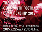 club-youth2015