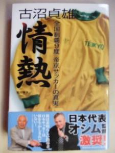 古沼貞雄 情熱―全国制覇9度帝京サッカーの真実