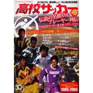 高校サッカー 伝説の名勝負&プレーヤー列伝―全国高校サッカー選手権1985‐2004