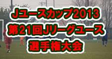 Jユースカップ2013