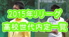 2015年Jリーグ高校世代内定一覧
