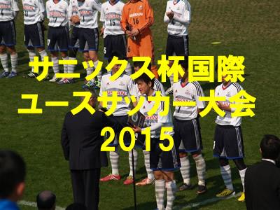 サニックス杯国際ユースサッカー大会2015