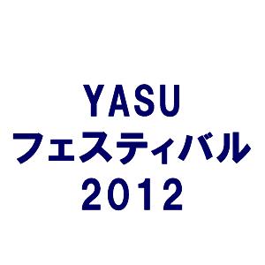 yasu-festival2012